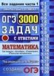 ОГЭ Математика. 3000 задач. Закрытый сегмент. Задания части 1й
